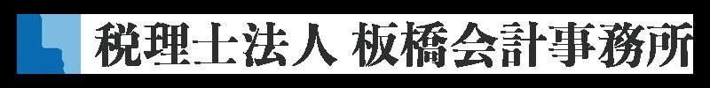 税理士法人 板橋会計事務所